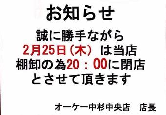 20160223oknakasugi