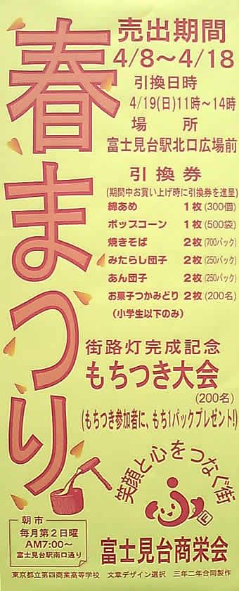 20090405fujimidai_festa_y