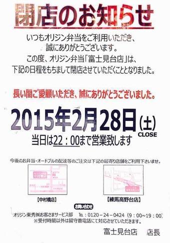 20150324orijin_close