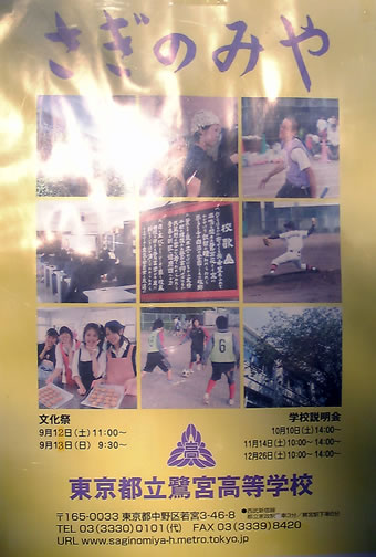 20090816鷺宮高校