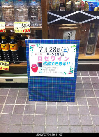 20120724masumoto
