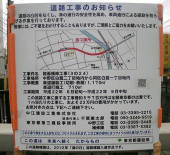 20100619myoshowjigawa
