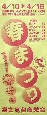 20080412harumaturi_fujimi
