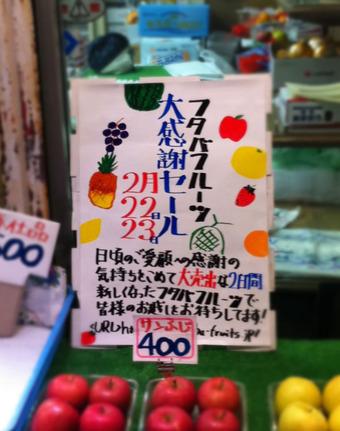 20110221futaba_fruits