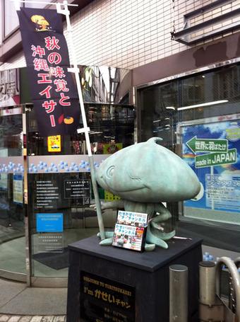20111001kaseichan