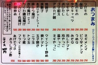 20110305tuburaya_otumami