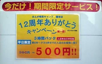 20090405漫画喫茶キャンプ 鷺宮店 開店12周年ありがとうキャンペーン 3時間500円平日昼のみ