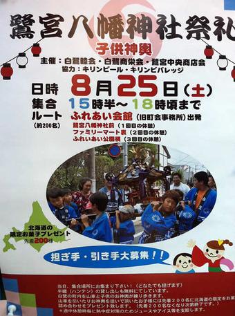 20120814sairei_sirasagimutukai