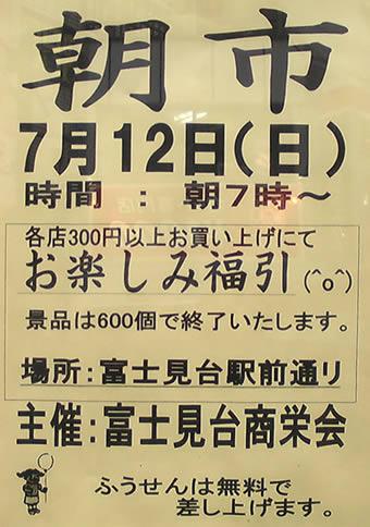 20090711富士見台朝市