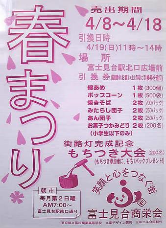 20090405fujimidai_festa