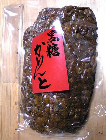 20091012亀屋万年堂 黒糖かりんと