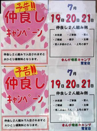 20110716camp_saginomiya