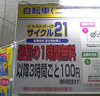 20061123富士見台