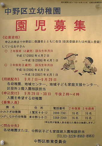20090927園児募集