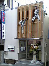 20060319karate170