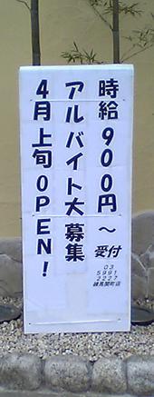 20060324anraku04