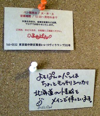 20100717yomopan02