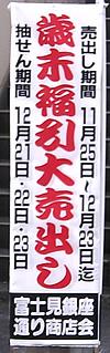 20071215fujimidai
