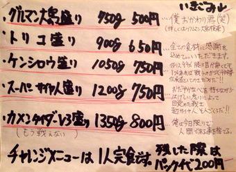 20140212yakisobamenu