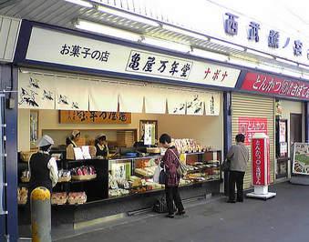 20091010kameya01