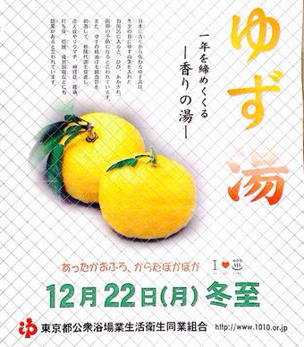 20141221heiwayu
