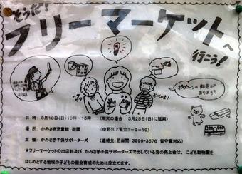 20120311kamisagifree