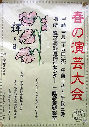 20120317harunoengei