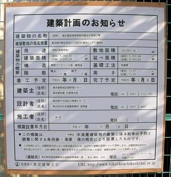 20091031都立鷺宮高校