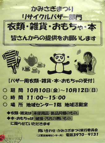 20080928kamisagi_festa