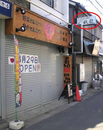 20090327 つぶらや ラーメン 鷺宮4丁目 さぎのみや とんこつ 02