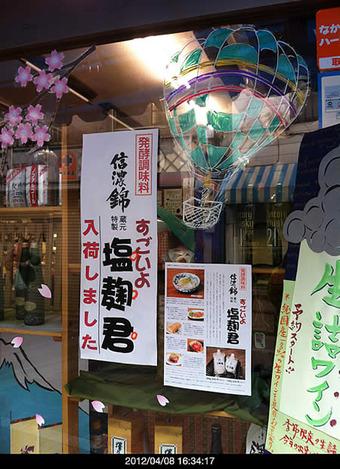 20120408masumoto01