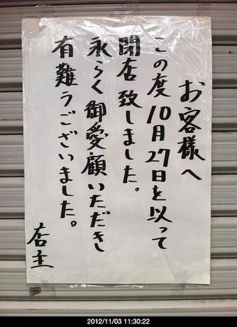 20121104saginoshobow02