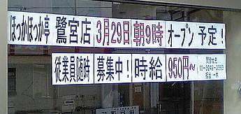 20070317hokaben_0329