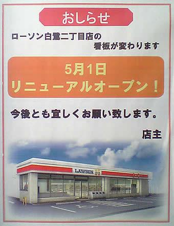 20070426lawson