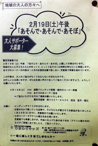 20110122saginomiya_sapo