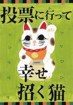 senkyo_poster
