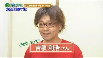 20120701yosizumi03