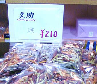 20080130旭製菓 かりん糖つめあわせ