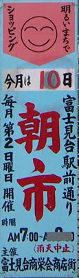 20070609fujimidai_asaichi