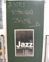 20090314 武蔵台小学校 スウィングキャッツ JAZZ ジャズ 青木研 00