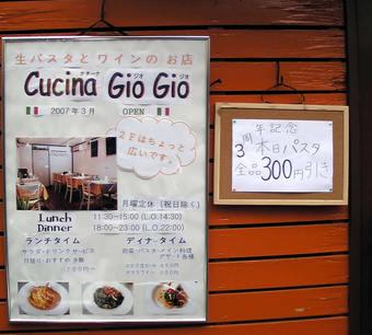 20100306 Cucina Gio Gio CucinaGioGio クチーナ・ジオ・ジオ 鷺宮4丁目 パスタ イタリア料理 01