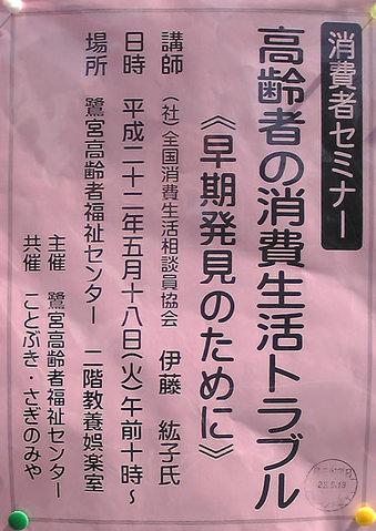 20100508 鷺宮 高齢者福祉センター 消費者セミナー 伊藤紘子 ことぶき・さぎのみや