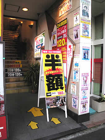 20090115 半額 漫画喫茶 ネットカフェ キャンプ 鷺宮 鷺宮散歩日記camp_hangaku02