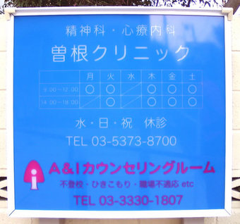 20090705sone_clinic02