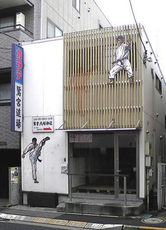 20090401鷺宮 カラテ道場 中野区白鷺 中杉通り 日本空手