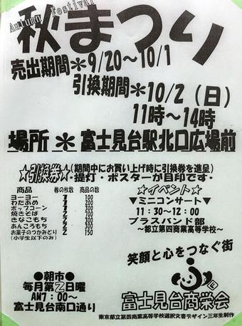 20110919fujimidai_festa