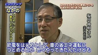 若宮在住 塩川伸明さん 20120605eco19
