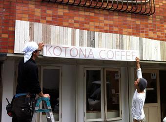 20110806kotona_cafe