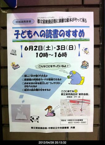 20120428dokusho