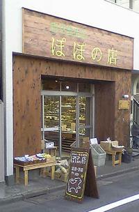 自然食品店ぽぽのお店